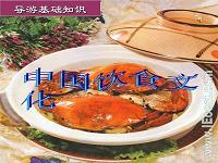 中國飲食文化 3