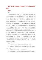 东师2019秋《经济法》离线作业1