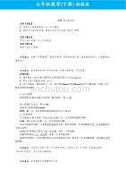 【七年级数学(下册)湘教版】 第1章:二元一次方程组