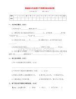 最新部编版五年级语文下册下期期末检测试卷(附答案)
