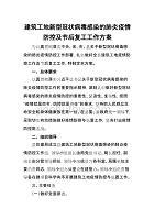 建筑工地新型冠狀的肺炎防疫防控及節后復工工作方案)_范文