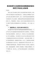 某县县委书记在新型冠状的肺炎防控工作会议上的讲话)_范文