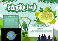 地球一小时 绿色出行 手抄报