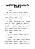 教育系统新型冠状的肺炎防疫防控应急预案_范文