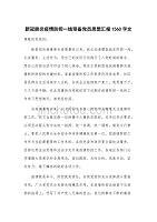 新冠肺炎疫情防控一线预备党员思想汇报1560字文