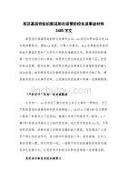 某区基层党组织新冠肺炎疫情防控先进事迹材料2480字文
