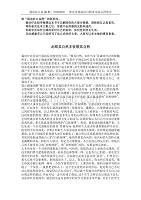 推荐阅读《森田疗法指导集锦》邓云天