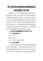 学生宿舍防控新型冠状的肺炎防疫工作方案_范文