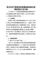 某公司關于新型冠狀的肺炎防疫防控的工作方案   _范文