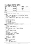 产品设备工程师岗位说明书【范例】