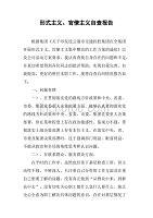 形式主義 官僚主義自查報告1