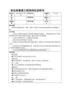供应商管理工程师岗位说明书【范例】