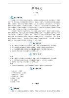 部编人教版六年级语文下册第四单元单元备课(含教材分析、学情分析、单元目标)(27页)