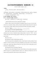 2020年高考英语模拟卷(新课标卷)含答案01