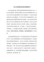2020年政协组织抗击肺炎疫情倡议书