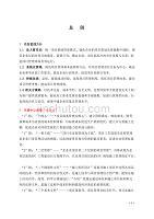 中建三局项目管理标准化手册2014