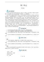 部编人教版六年级语文下册第三单元单元备课(含教材分析、学情分析、单元目标)(27页)