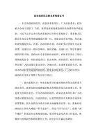 政协组织抗击肺炎疫情倡议书