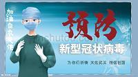 預防新型肺炎宣傳手冊