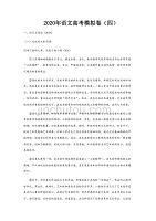 2020年语文高考模拟卷(四)