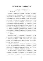 人教版小学二年级下册数学教案全套(附教学计划)