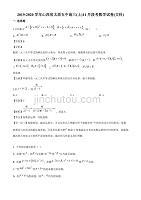 山西省太原市第五中學2020屆高三11月階段性考試數學(文)試題(解析版)