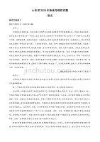 【依據中國高考評價體系編制】山東省2020年新高考模擬卷語文試題05(原卷版)