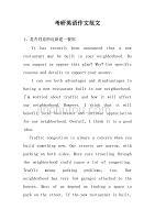考研英语作文范文(4)