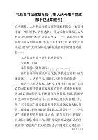 村总支书记述职报告 15人大代表村党支部书记述职报告