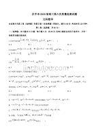 陜西省漢中市2019-2020學年高三第六次質量檢測數學(文)試題(原卷版)
