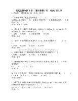 西安交通大学-网考-现代仪器分析 B卷-参考答案