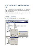 PCS7分配SERVER DATA服務器數據包(工程師培訓)