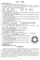 2015江苏高考各科试卷与答案(语数外政史地理化生)