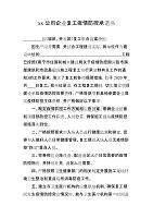 xx公司企業復工疫情防控承諾書8