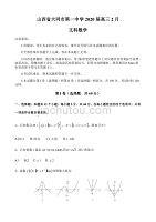 【全國百強?!可轿魇〈笸械谝恢袑W2020屆高三2月命制數學(文)試題附答案