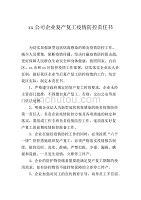 xx公司企業復產復工疫情防控責任書8