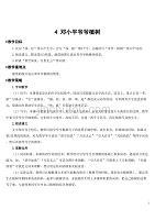 部编版(统编)小学语文二年级下册 第一单元 4 邓小平爷爷植树 教学设计(完整版)