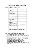 復工企業疫情防控工作信息表5