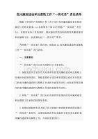"""党风廉政建设和反腐败工作""""一岗双责""""责任清单"""