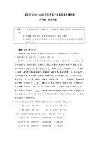 北京市顺义区2019~2020学年度高三第一学期期末练习语文试卷[含答案]