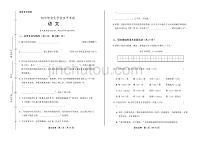 2020年中考语文调考试题含答案02