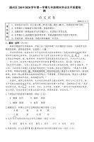 北京市通州区2020届九年级第一学期期末统一检测语文试卷[含答案]