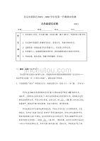 北京市朝阳区2020届九年级第一学期期末统一检测语文试卷[含答案]