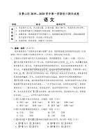北京市石景山区2020届九年级第一学期期末统一检测语文试卷[含答案]