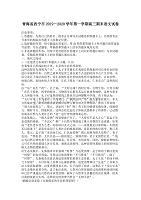 青海省西宁市2019-2020学年第一学期高三期末语文试卷[含答案]