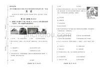 2016年四川省攀枝花市中考历史试卷含答案