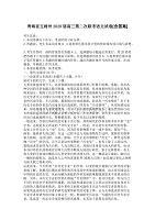 青海省玉树州2020届高三第二次联考语文试卷[含答案]