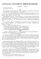北京市丰台区2019~2020学年度高三第一学期期末练习语文试卷[答案]