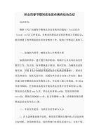 林业局春节期间法治宣传教育活动总结范文