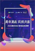 2020年騰訊綜藝營銷趨勢報告《青年潮起同頻共振》